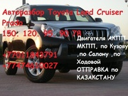 Авторазбор Toyota Land Cruiser Prado 150. 120. 95. 90 78